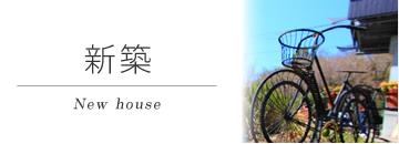 省エネ、安全、耐久性を備え、コストパフォーマンスにも優れた最新自然素材住宅