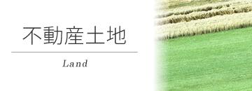 広島県呉市・広地区・安浦・安芸阿賀・坂町を中心とした土地物件・中古住宅物件・マンション等の不動産