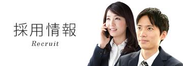 オオサワ創研 採用情報サイト