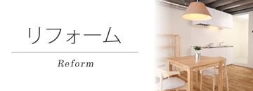 広島県呉市での住宅リフォーム・リノベーション、自然素材リフォーム、キッチン・お風呂・トイレ・内装・外装・エクステリアなど