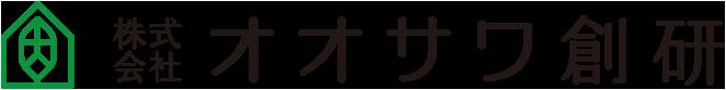 株式会社オオサワ創研
