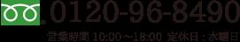 0120-96-8490 営業時間9:00~18:00 定休日:水曜日