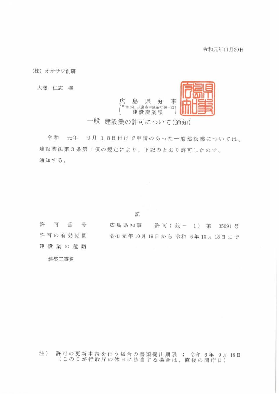 許可票(般-1)第35091号
