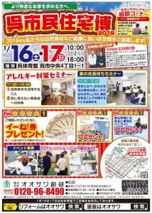 1月16日呉大展示会