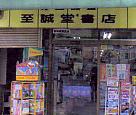 至誠堂書店
