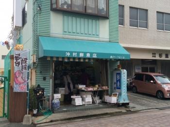 沖村鮮魚店 外観
