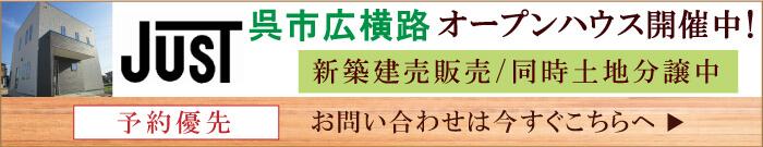 JUST呉市広横路 新築完成見学会
