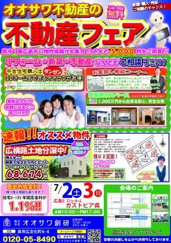 7月の不動産フェア開催のお知らせ☆