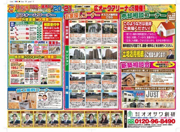 ☆8月20日21日 住宅博2016 in 広オークアリーナ☆