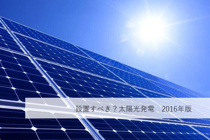 太陽光発電は今設置すべきなのか?2016年版