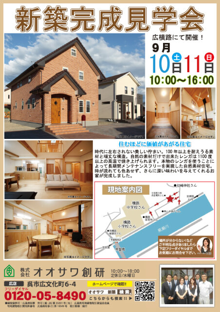 ☆9月10日11日 モデルハウス完成見学会 in 広横路☆