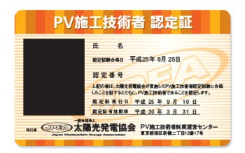PV施工技術者認定証