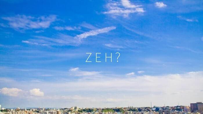省エネ住宅ZEHについて、まずは知っておきたい3つのこと