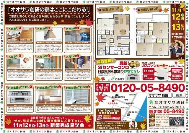 【予告】新築完成見学会開催☆呉市阿賀南