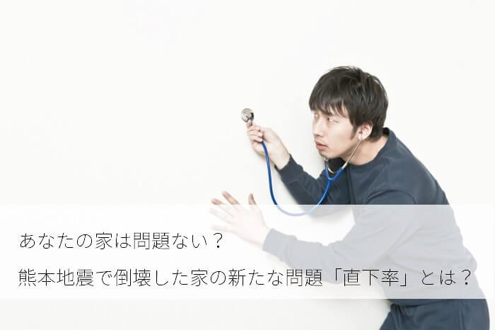 熊本地震で倒壊した理由のひとつ「直下率」、あなたの家は大丈夫?
