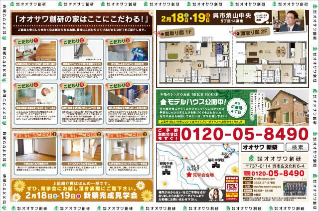 【予告】新築完成見学会開催☆呉市焼山中央