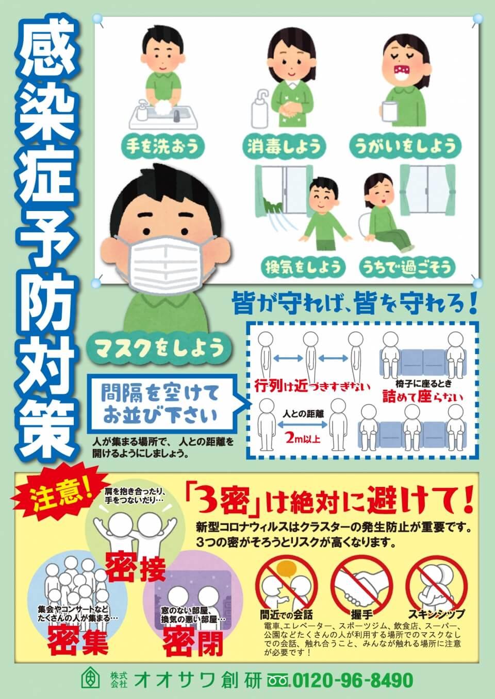 感染予防対策20200420更新