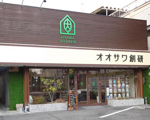 オオサワ創研広店